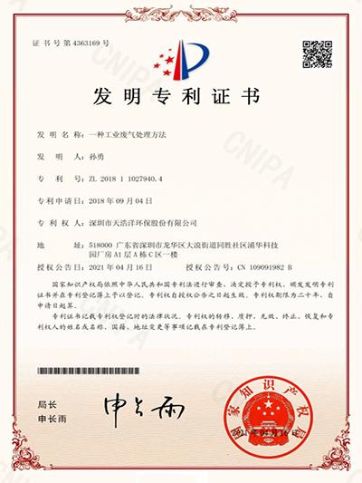 工业废气处理方法发明专利证书