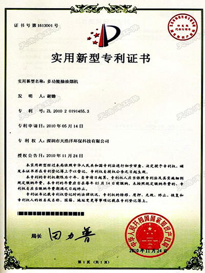 多功能抽油烟机专利证书