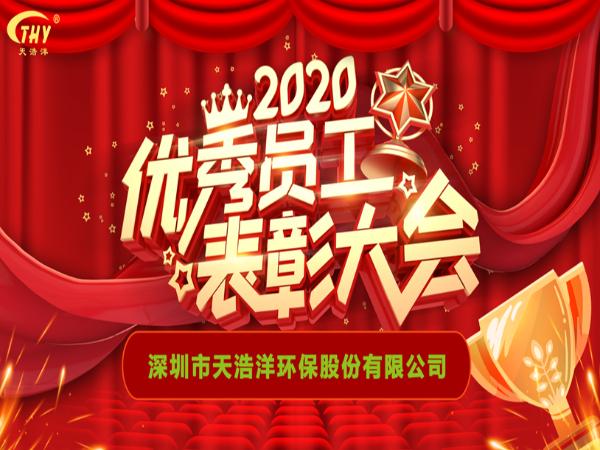 天浩洋2020年度先进表彰大会