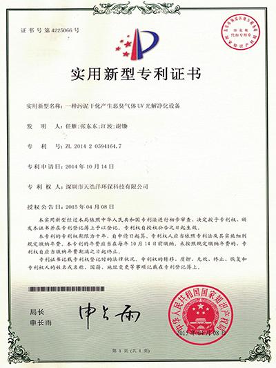 天浩洋-污泥干化产生恶臭气体处理实用新型专利