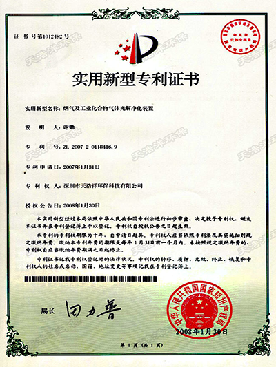 20070132烟气及工业化合物气体光解净化装置专利证书