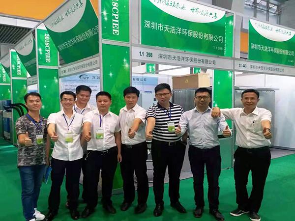 广州环保展会