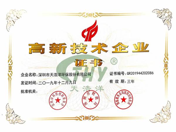 天浩洋荣获国家高新技术企业证书