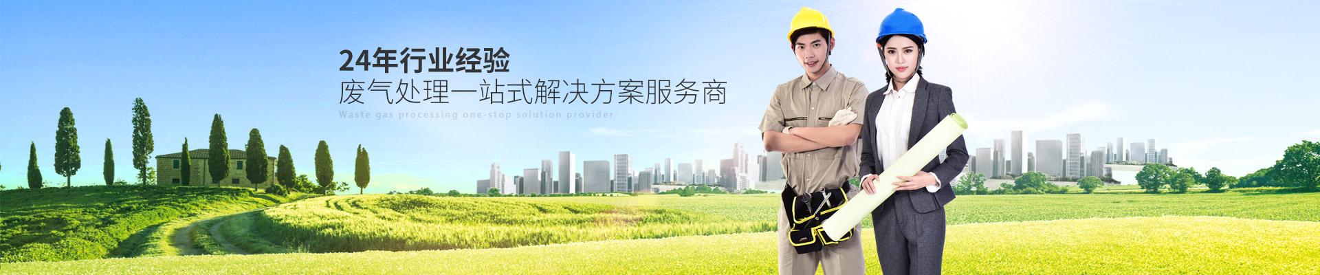 天浩洋-24年行业经验废气处理一站式解决方案服务商