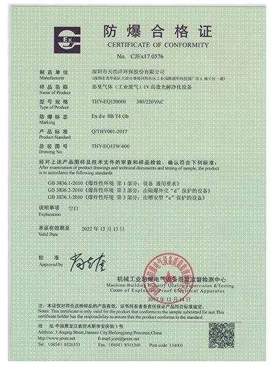 防爆电气设备防爆合格证