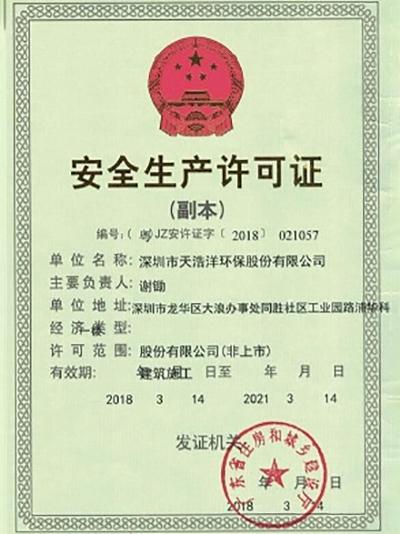 天浩洋-安全生产许可证