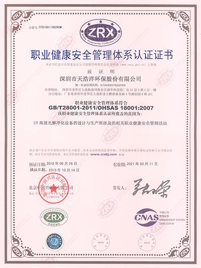 职业安全卫生管理体系认证证书
