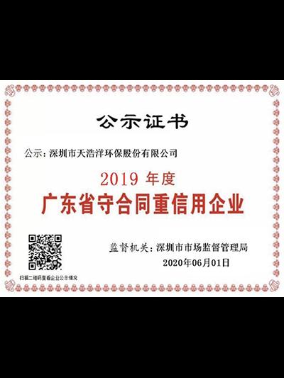 天浩洋-广东省守合同重信用企业