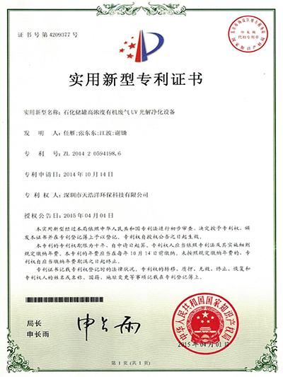 天浩洋-石化储罐高浓度有机废气处理实用新型专利
