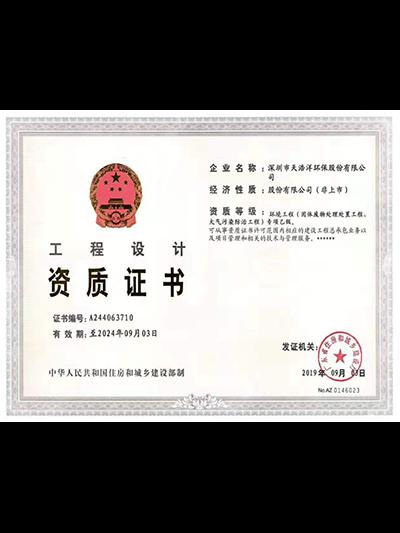 工程设计资质证书(乙级)