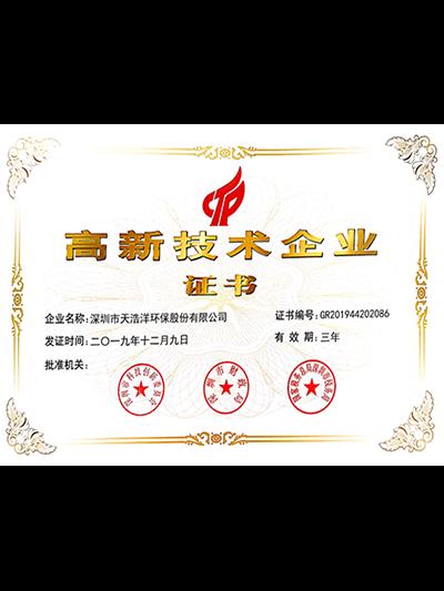 天浩洋-国家高新技术企业