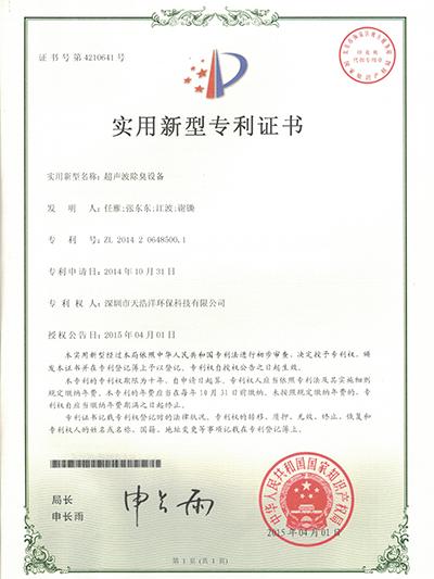 超声波除臭设备专利
