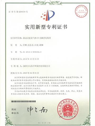 气体UV光解净化装置专利